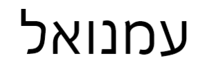 Hebrew text of Immanuel