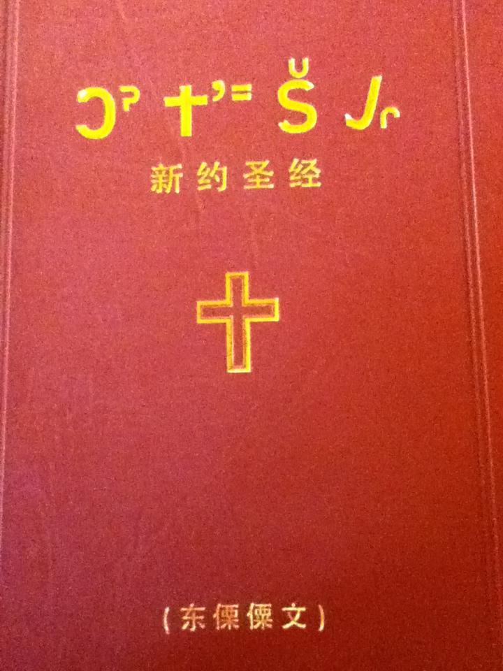 bible in Miao